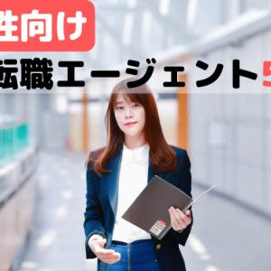 女性向け転職エージェントおすすめ5選!どうやって選べばいい?