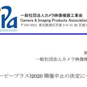 CIPAがコロナウィルスの影響を受けCP+2020の開催中止を発表