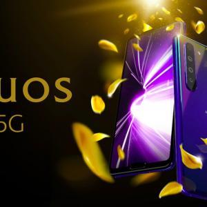 シャープが8Kカメラ搭載で5G対応のスマートフォン『AQUOS R5G』と5G対応モバイルルーターを発表