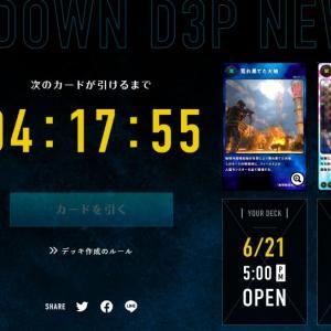 ディースリー・パブリッシャーが新作ソフトのカウントダウンサイトを公開!!地球防衛軍6か!?