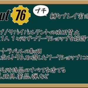 【season2】フォールアウト76 プチ縛り実況#2