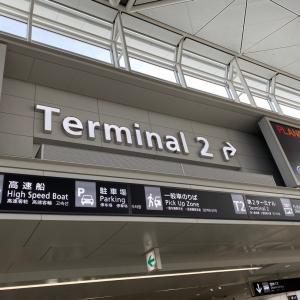 まもなく出国〜