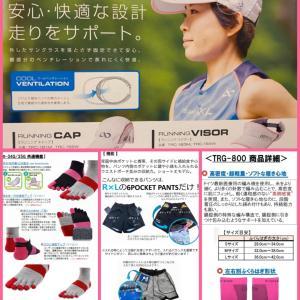 【使用したものいろいろ】台北ウルトラマラソン6時間走×3本