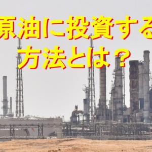 【原油価格が下落中!】原油に投資する(購入する)方法とは?