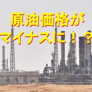 【何が起きたのか?】原油価格(WTI原油先物)が史上初のマイナスに!