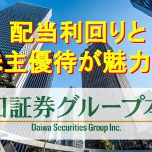 【株主優待と配当利回りが魅力的!】大和証券グループ本社の株価見通しについて