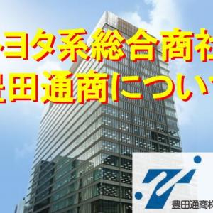 【割安高配当利回り銘柄】「豊田通商」の株価推移と見通しについて