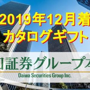 【2019年12月着】「大和証券グループ本社」株主優待カタログギフトの中身を紹介!