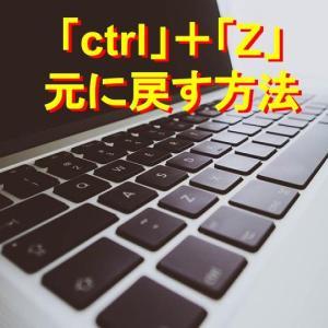 【Chromebookショートカットキー集】元に戻す・やり直し編