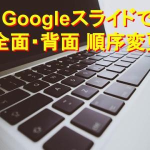 【クロームブックショートカットキー集】Googleスライドで順序を前面・背面へ移動する方法
