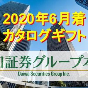 【2020年6月着】「大和証券グループ本社」株主優待カタログギフトの中身を紹介!