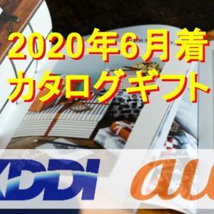 【2020年6月到着】「KDDIの株主優待」カタログギフトの内容を紹介!