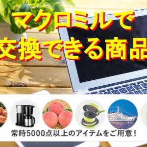 【5,000アイテム以上が品揃え】マクロミルのポイントと交換できる商品を紹介!