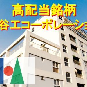 【高配当銘柄】長谷工コーポレーションの株価推移と見通しについて