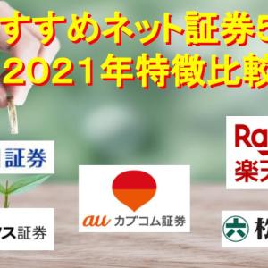 【2021年 特徴比較】おすすめネット証券5社を投資歴10年以上のサラリーマン投資家が紹介!