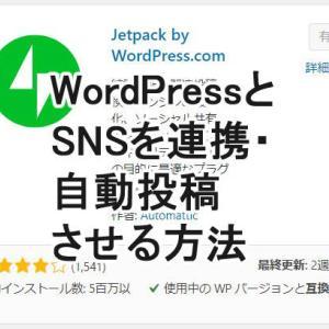 WordPressとSNSを連携・自動投稿させる方法