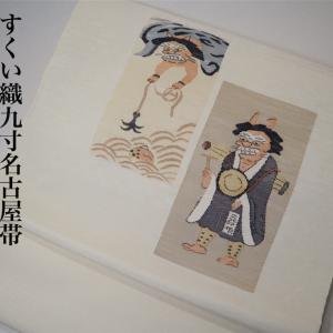 すくい織九寸名古屋帯「大津絵」図