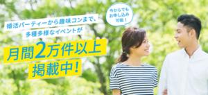 【婚活サイト】街コンジャパンを使った感想
