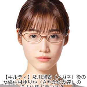 【ギルティ】瑠衣役メガネの女優中村ゆりか(さやかの友達)の過去出演ドラマは?年齢や出身などwikiプロフは?