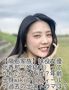 【隕石家族】妹役女優北香那(娘結月)ってかわいいけど誰?年齢出身などwikiプロフィールや過去の出演作ドラマは?