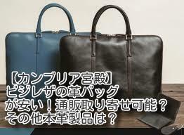 【カンブリア宮殿】革バッグ(ビジネスレザーファクトリー)が安い!通販取り寄せ可能?その他本革製品は?