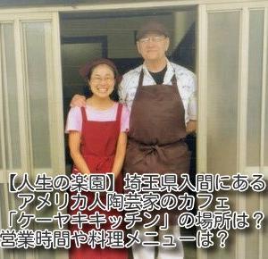 【人生の楽園】埼玉県入間の「ケーヤキキッチン」(アメリカ人陶芸家のカフェ)の場所は?営業時間や料理メニューは?