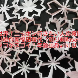 切り絵作家福田理代(切り剣Masayo)のタコ等作品がスゴイ!年齢出身wikiや個展は?【世界!ニッポン行きたい人応援団】