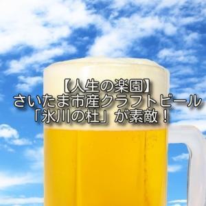 【人生の楽園】さいたま市産クラフトビール「氷川の杜」はパブ「氷川ブリュワリー」も併設で素敵!通販やテイクアウトは?