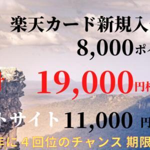 楽天カード新規入会 ポイントサイト経由11,000円+楽天公式キャンペーン8,000ポイント計19,000円相当稼げます 期限は9/14~9/21の一週間  一年に4回位しかありません
