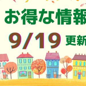 PayPay利用で渋谷区、最大20%還元、JCB、3,000名に1万円キャッシュバック