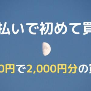 初めてのd払いで買い物 50%還元キャンペーン 1,000円で2,000円の買物を ~12/31