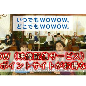 WOWOW(映像配信サービス)加入はどのポイントサイトがお得なの?