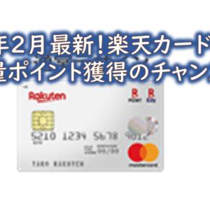 2020年2月最新!楽天カード作成でポイント最高16,000円分!