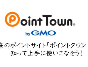 ポイントタウンの内容と攻略法完全ガイド【2020最新版】
