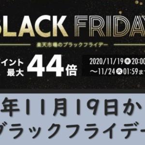 楽天市場のブラックフライデー攻略!(2019年11月28日から開催)