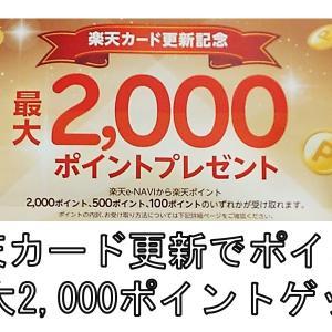 楽天カード更新でポイント最大2,000ポイントゲット【更新特典】