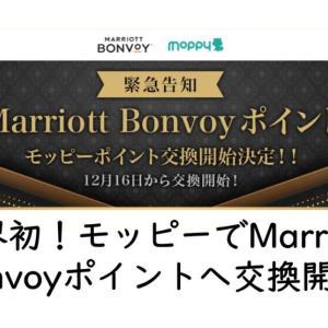 業界初!モッピーでMarriott Bonvoyポイントへ交換開始!