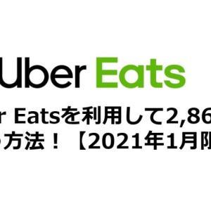 Uber Eatsを利用して2,861円もらう方法!【2021年1月限定】