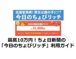 最高10万円!ちょ日新聞の「今日のちょびリッチ」利用ガイド