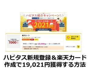 ハピタス新規登録&楽天カード作成で19,021円獲得する方法