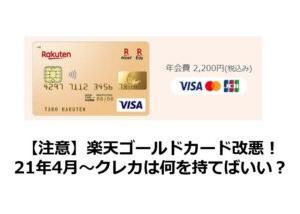 【注意】楽天ゴールドカード改悪!21年4月~クレカは何を持てばいい?