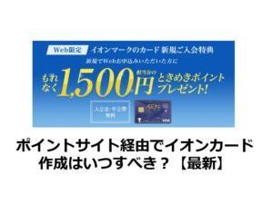 ポイントサイト経由でイオンカード作成はいつすべき?2021/3/1最新