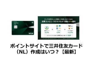ポイントサイトで三井住友カード(NL)作成はいつがいい?21/5/16最新