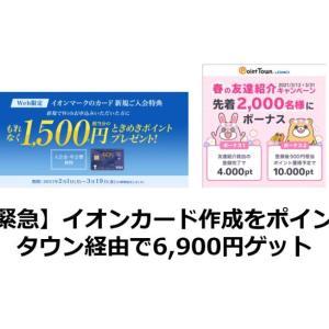 【緊急】イオンカード作成をポイントタウン経由で6,900円ゲット
