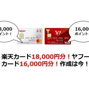 楽天カード18,000円分!ヤフーカード16,000円分!作成は今!