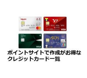 ポイントサイトで作成がお得なクレジットカード一覧