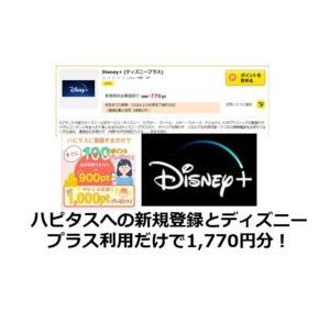 21年4月ハピタス新規登録とディズニープラス利用で1,770円分!