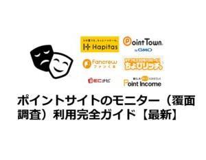 ポイントサイトのモニター(覆面調査)利用完全ガイド【最新】