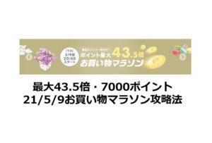最大43.5倍・7000ポイント21/5/9お買い物マラソン攻略法