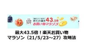 最大43.5倍!楽天お買い物マラソン(21/5/23~27)攻略法